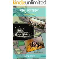 सन् सत्तावन: अनसुनी दास्तान (Hindi Edition)