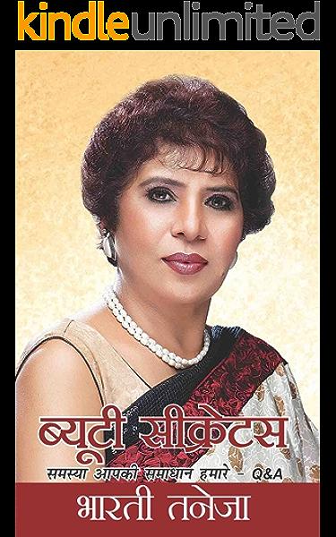 Beauty Secrets Hindi Ebook Taneja Bharti Amazon In Kindle Store