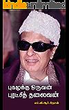 புகழுக்கு ஒருவன் புரட்சித் தலைவன் (Tamil Edition)