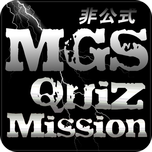 quiz-for-metal-gear-solid-series