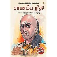Chanakya Neeti with Chanakya Sutra Sahit - Tamil (சாணக்யா கொள்கை - சாணக்ய சூத்திரம் உட்பட)