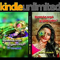தோகைக்கு காதல் தூதுவன் யாரோ..? Thogaikku Kaathal Thoothuvan Yaaro..? (Tamil Edition)