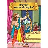 Ramayana (Illustrated) (Hindi) - for children