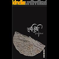 ARDHI MUMBAI (अर्धी मुंबई) (Marathi Edition)