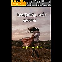மறையாதே என் கனவே (Tamil Edition)
