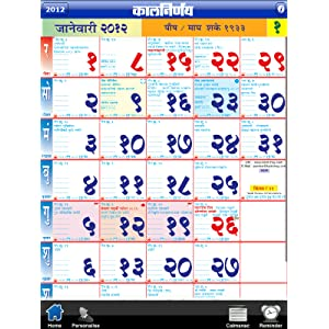 Kalnirnay (Marathi) Indian Religious Calendar for Tablet