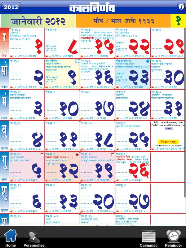 子供向けぬりえ: 無料印刷可能June 2016 Calendar Kalnirnay