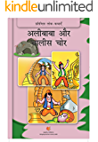 Ali Baba and the Forty Thieves (Hindi Edition)