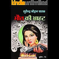 Maut Ki Aahat (Sunil) (Hindi Edition)