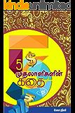 5 முதலாளிகளின் கதை (திருப்பூர் கதைகள் Book 15) (Tamil Edition)