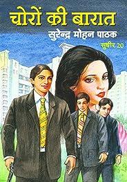 Choron Ki Barat (Sudhir Kohli Book 20) (Hindi Edition)