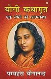 Autobiography of a Yogi (Hindi)