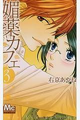 Biyaku Cafe (Volume 3) Comic