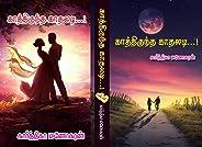 kaththirundha kadhaladi: காத்திருந்த காதலடி (Tamil Edition)