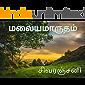 மலையமாருதம் (Tamil Edition)