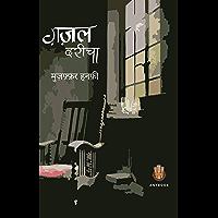 GHAZAL DAREECHA (Hindi Edition)