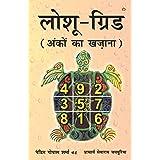 Loshu Grid - Treasure of Numbers (लोशू-ग्रिड : अंकों का खज़ाना)