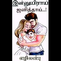 இன்னுயிராய் ஜனித்தாய் - Innuyiraay Janiththaay: (Tamil Edition)