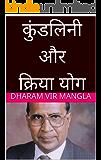 कुंडलिनी और क्रिया योग (Hindi Edition)