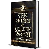 "Super Success Ke Golden Rules : Hindi Translation of International Bestseller ""Golden Rules by Napoleon Hill"""