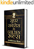 "Super Success Ke Golden Rules : Hindi Translation of International Bestseller ""Golden Rules by Napoleon Hill"" (Best…"