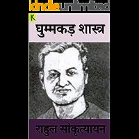 घुमक्कड़शास्त्र: Ghumakkad Shastra (Hindi Edition)