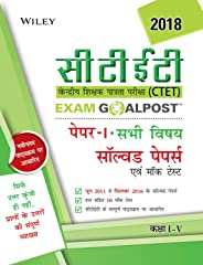 Wiley's CTET Exam Goalpost Solved Papers and Mock Tests, Paper I, (All Subjects), Class I - V, 2018, in Hindi