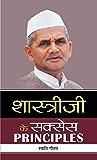 Shastry Ji ke Success PRINCIPLES (Hindi Edition)