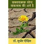 Sakaratmak Soch Safalta Ki Shart Hai: सकारात्मक सोच सफलता की शर्त है (Hindi Edition)