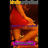 कहानी एस अश्लील (Hindi Edition)