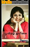 பூவிதழ் தூரிகை | Poovidhazh Thoorigai (Tamil Edition)