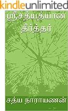 ஸ்ரீசத்யத்யான தீர்த்தர் (Tamil Edition)