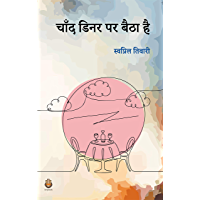 Chaand Dinner Par Baitha Hai (Hindi Edition)