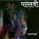 पल्लवी (Hindi Edition)