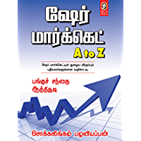 Share Market - A To Z  (Tamil)