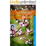 പരിണയം: നോവൽ (Malayalam Edition)