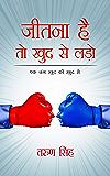 Jeetna hai to khud se lado (Hindi Edition)