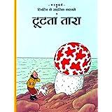 Tut-ta Tara : Tintin in Hindi
