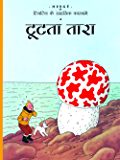 Tut-ta Tara : Tintin in Hindi