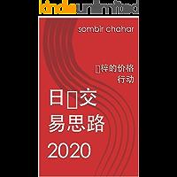 日内交易思路2020: 纯粹的价格行动 (Traditional Chinese Edition)