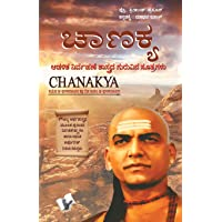 Chanakya Niti Evam Kautilya Arthshastra (Kannada): The Principles He Effectively Applied on Politics, Administration, Statecraft, Espionage, Diplomacy