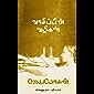 Vaasippin Vazhigal: வாசிப்பின் வழிகள் (Tamil Edition)