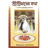 Sri Sri Mayer Katha (Bengali)