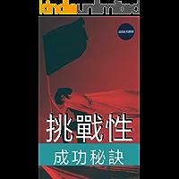 挑戰性 成功秘訣 (Traditional Chinese Edition)