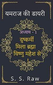 यमराज की डायरी |: अध्याय 1 – दुष्कर्मी मिला ब्रह्मा विष्णु महेश से ! (Hindi Edition)