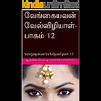 வேங்கையவன் வேல்விழியாள்-பாகம் 12: Vengaiyavan Velviliyaal-part 12 (Tamil Edition)