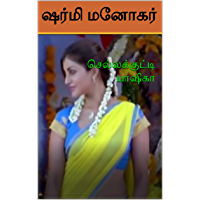 செல்லக்குட்டி யாஷிகா (Tamil Edition)