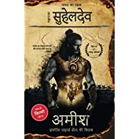 Bharat ka Rakshak Maharaja Suheldev (Bharat Gaatha)