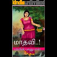 மாதவி..! (Tamil Edition)