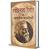 Ravindra Nath Tagore Ki Lokpriya Kahaniyan (hindi)